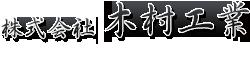 株式会社木村工業
